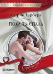 Книга Пока ты спала автора Кэтрин Гарбера