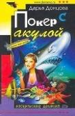 Книга Покер с акулой автора Дарья Донцова
