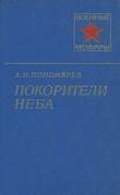 Книга Покорители неба автора Александр Пономарев