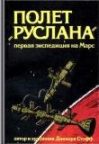 Книга Полет «Руслана» автора Джошуа Стофф