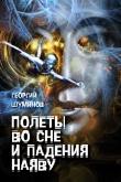 Книга Полеты во сне и падения наяву автора Георгий Шуминов