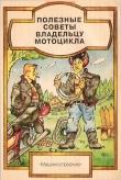 Книга Полезные советы владельцу мотоцикла автора И. Хороманская