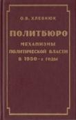 Книга Политбюро. Механизмы политической власти в 1930-е годы автора Олег Хлевнюк