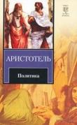 Книга Политика автора Аристотель