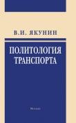 Книга Политология транспорта. Политическое измерение транспортного развития автора Владимир Якунин