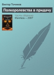 """Книга Полкоролевства в придачу (из сборника """"Фэнтези 2007"""") автора Виктор Точинов"""