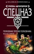 Книга Полковник против полковника автора Максим Шахов