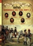 Книга Полководцы 1812 года, книга 2 автора Николай Копылов