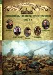 Книга Полководцы Великой Отечественной. Книга 1 автора Николай Копылов