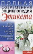 Книга Полная современная энциклопедия этикета автора Елена Выскребенцева