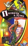 Книга Полночь в музее автора Кирилл Кащеев