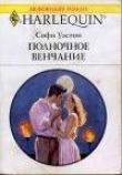 Книга Полночное венчание автора Софи Уэстон