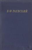 Книга Полное собрание стихотворений автора Владимир Раевский
