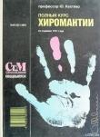 Книга Полный курс хиромантии автора Юрий Кестлер
