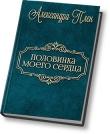 Книга Половинка моего сердца (СИ) автора Александра Плен
