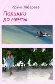 Книга Полшага до мечты автора Ирина Лазарева