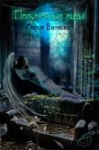 Книга Полуночные миры автора Мария Беляева