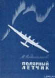 Книга Полярный летчик автора Михаил Водопьянов