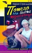 Книга Помело для лысой красавицы автора Маша Стрельцова