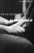 Книга Помни меня или как удержать её.... (СИ) автора vikka9796