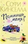 Книга Помнишь меня? автора Маделин Уикхем