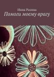 Книга Помоги моему врагу автора Инна Разина