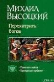 Книга Помогите найти автора Михаил Высоцкий