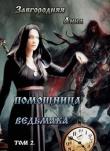 Книга Помощница ведьмака. Книга 2. Путь Мрака. (СИ) автора Анна Завгородняя
