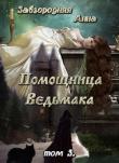Книга Помощница Ведьмака. Книга 3. Навь. (СИ) автора Анна Завгородняя