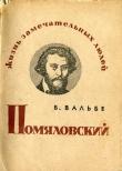 Книга Помяловский автора Борис Вальбе