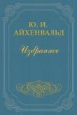 Книга Помяловский автора Юлий Айхенвальд