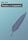 Книга Понять и сохранить автора Айра Уайз