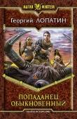 Книга Попаданец обыкновенный автора Георгий Лопатин