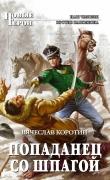 Книга Попаданец со шпагой автора Вячеслав Коротин