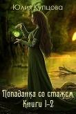 Книга Попаданка со стажем. Дилогия (СИ) автора Юлия Купцова