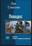Книга Попадос автора Лев Соколов