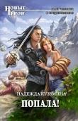 Книга Попала! автора Надежда Кузьмина