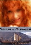 Обложка: Попала к Викингам (СИ)