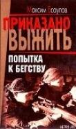 Книга Попытка к бегству автора Максим Есаулов