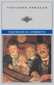 Книга Портмоне из элефанта (сборник) автора Григорий Ряжский