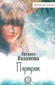 Книга Портрет автора Татьяна Казакова