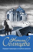 Книга Портрет кавалера в голубом камзоле автора Наталья Солнцева