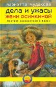 Книга Портрет неизвестной в белом автора Мариэтта Чудакова