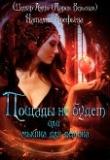 Книга Пощады не будет или мышка для демона (СИ) автора Мария Вельская