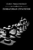 Книга Пошаговая стратегия автора Олег Рыбаченко