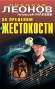 Книга Посланец Фаэтона автора Николай Леонов