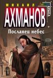 Книга Посланец небес автора Михаил Ахманов