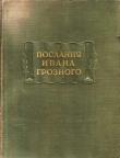 Книга Послания Ивана Грозного автора Иван IV Грозный