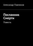 Книга Посланник Смерти автора Александр Павлюков