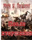 Книга После вторжения автора Мари Польская